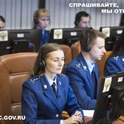 Онлайн приёмная прокуратуры